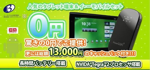 Acer(ICONIA TAB A500-10S16)、人気のタブレットPC+超高速Pocket WiFiのセットがナント!「0円」