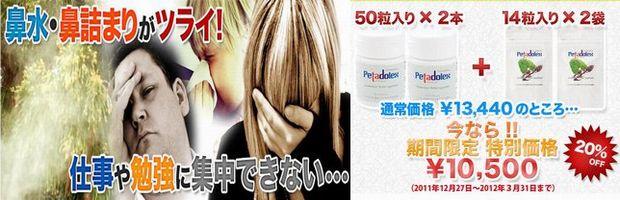 ペタドレックスで、花粉症・片頭痛を改善