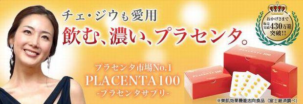 「 プラセンタ100 」、R&Yの美と健康へのこだわり