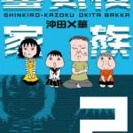 沖田×華の【蜃気楼家族】を『幻冬舎plus』で無料立ち読み
